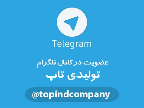 تلگرام تولیدی تاپ